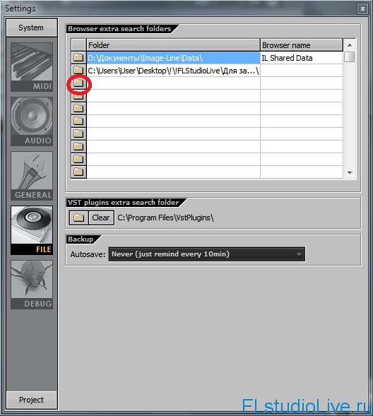 Окно File Settings в FL Studio